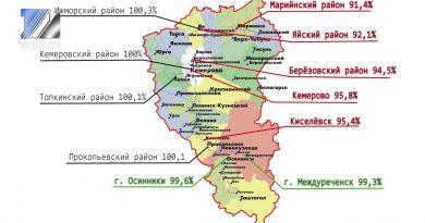 Сумма задолженности за ЖКХ в Кузбассе - свыше 4 млрд рублей