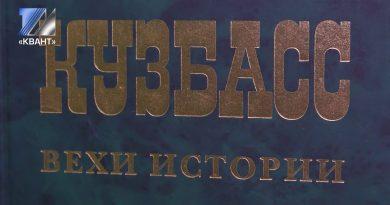 Организована выставка «Кузбасской истории строки»