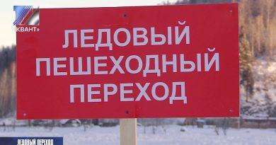 Открыт ледовый переход в районе п. Сосновка
