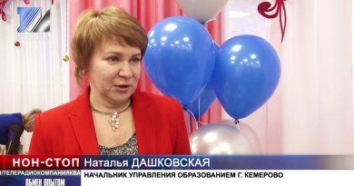 В Междуреченск съехались  руководители  учреждений образования
