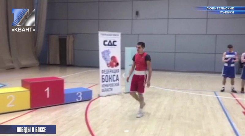 В Кемерове прошёл областной турнир по боксу
