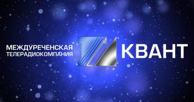 Утренний корпоратив на КВАНТ РАДИО.