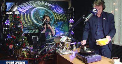 Сергей Ненилин на «Утреннем корпоративе» Квант-радио