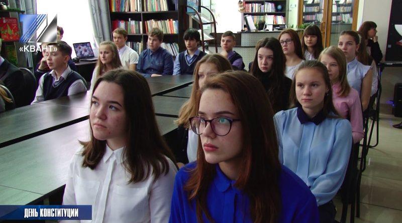 Для учеников школы №2 провели лекцию о Конституции РФ