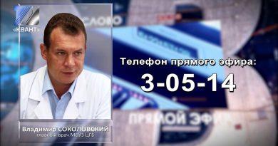 Главный врач МГБ В. Соколовский в прямом эфире ответит на вопросы телезрителей