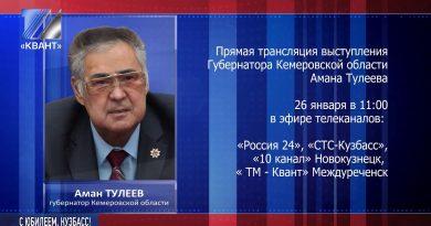 Губернатор поздравит кузбассовцев с юбилеем Кемеровской области