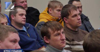 Глава города встретился с коллективом разреза «Распадский»