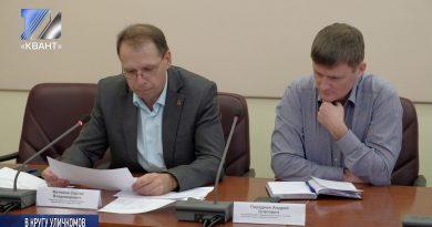 Состоялось собрание председателей уличных комитетов