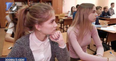 В Междуреченск приехали представители ведущих московских школ экономики