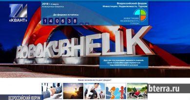 Состоится всероссийский форум «Инвестиции. Недвижимость. Туризм»