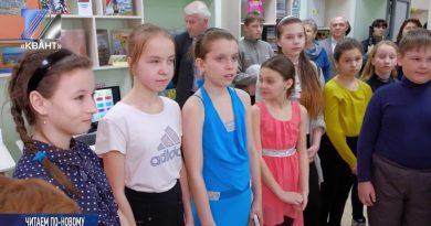 В детской городской библиотеке открылись обновлённые залы