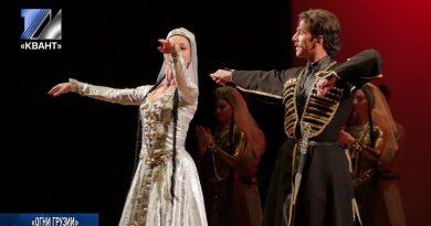 В ДК «Распадский» выступил национальный балет «Огни Грузии»