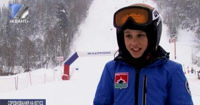 На горе Югус прошли соревнования по горным лыжам
