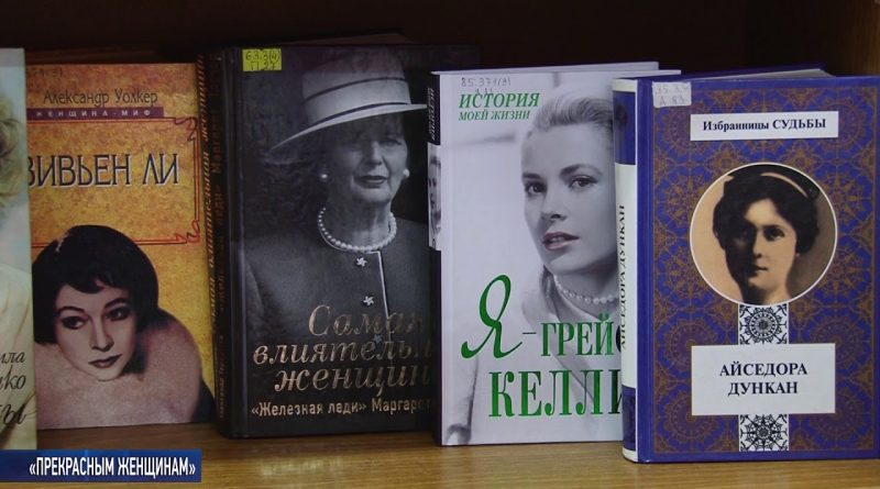 Открыта книжная экспозиция «Прекрасным женщинам»