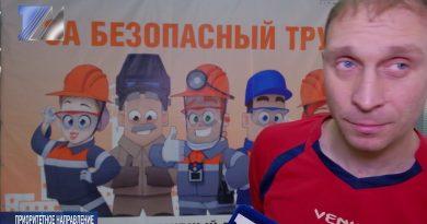 Компания ЕВРАЗ вопросы безопасности включает в число приоритетных