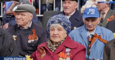 Поддержка ветеранов ВОВ