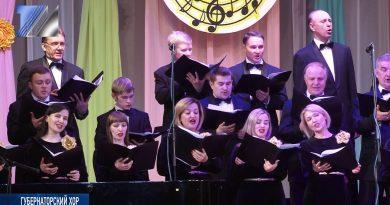 Губернаторский хор в ДК «Распадский»