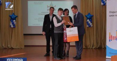Подведены итоги чемпионата по экономике в Междуреченске