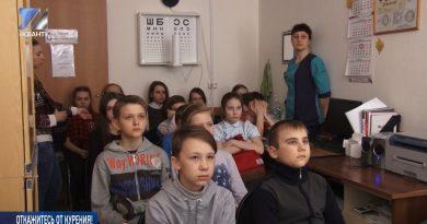 Школьникам рассказали о вреде курения