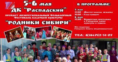5-6 мая пройдёт фольклорный фестиваль «Родники Сибири»