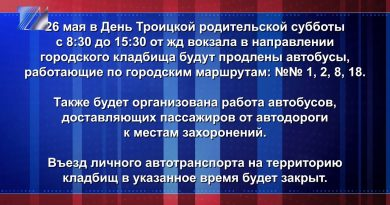 26 мая будут организованы автобусы к местам захоронений