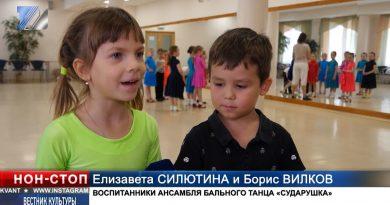 «Вестник культуры»: ансамбль бального танца «Сударушка»
