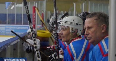 Хоккейный турнир памяти В. Носкова