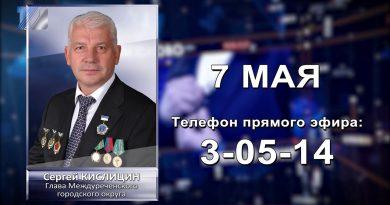 Сергей Кислицин в прямом эфире «Вам слово»