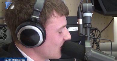 Кастинг радиоведущих