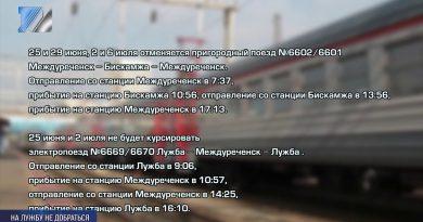 Изменения в расписании движения пригородных поездов