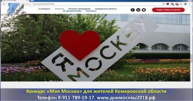 Примите участие в конкурсе «Моя Москва»