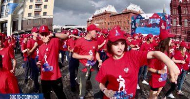 В Москве прошли мероприятия, посвящённые Дню бокса