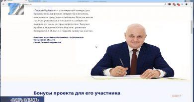 Сергей Цивилёв призвал к участию в конкурсе «Лидеры Кузбасса»