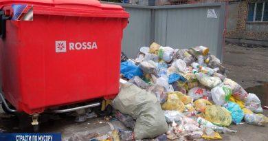 Страсти по мусору