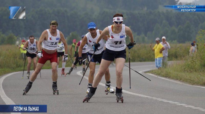 В Новокузнецком районе прошёл марафон на лыжероллерах