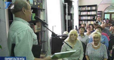 В городской библиотеке состоялась презентация нового альманаха