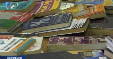 Новая жизнь книг