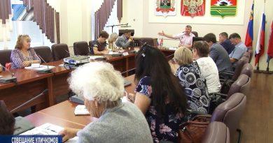 В администрации состоялось совещание уличкомов