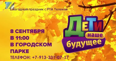 8 сентября пройдёт праздник для первоклассников
