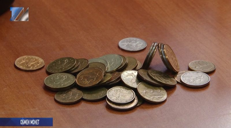Неделя приёма монет от населения