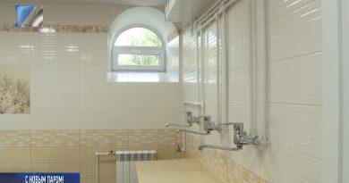 Открытие городской бани после капитального ремонта