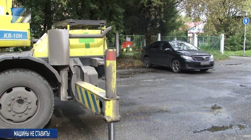 Машины не ставить!