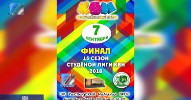 7 сентября состоится финал 13 сезона «Студёной лиги КВН»