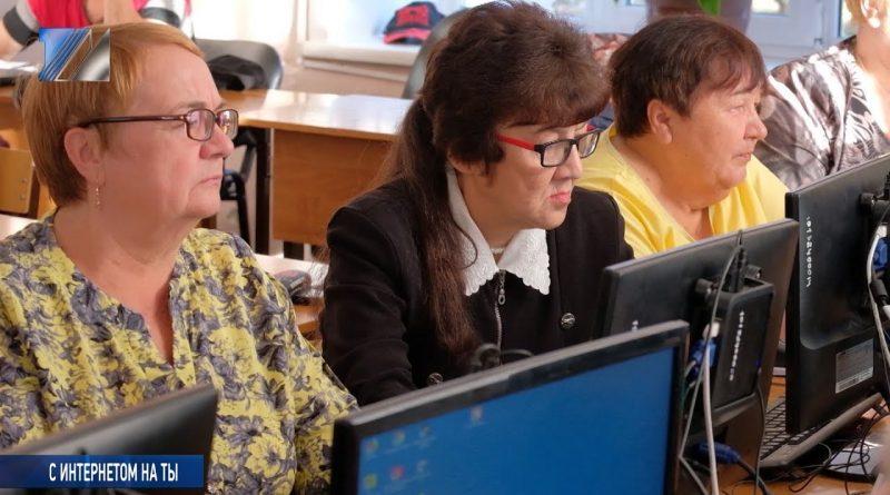 Компьютерная грамотность для пожилых людей