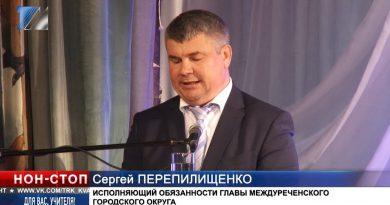 В ДК «Распадский» поздравили междуреченских учителей и педагогов