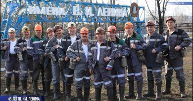 65 лет шахте имени Ленина