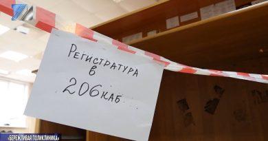 В поликлинике №2 реконструируют регистратуру