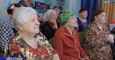 Забота о старших