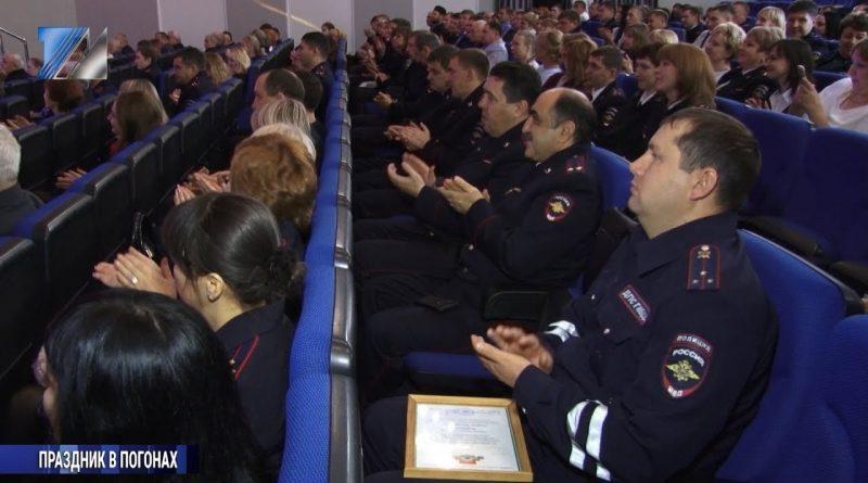Сотрудников полиции поздравили с профессиональным праздником