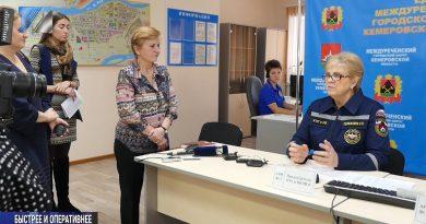 ЕДДС Междуреченска признали лучшей в Сибири
